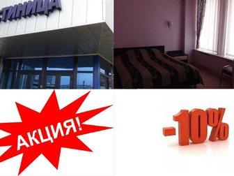 Скачать бесплатно фотографию Разное Акция от Гостиницы `Автотранспортник` 33103807 в Ростове-на-Дону