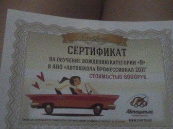 Уникальное изображение Курсы, тренинги, семинары Продается сертификат на обучение в автошколе 34597168 в Ростове-на-Дону