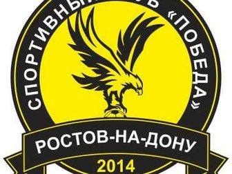 Новое фото Спортивные школы и секции Детский футбольный клуб Победа (набор в секцию) 34650113 в Ростове-на-Дону