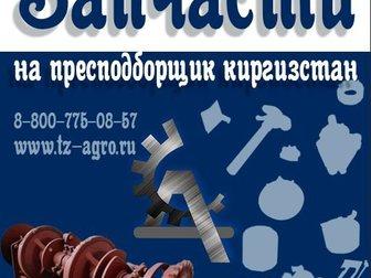 Новое фотографию  Запчасти на пресс Киргизстан 34706999 в Ростове-на-Дону
