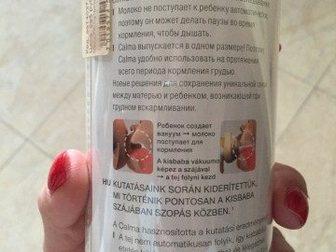 Новое foto Товары для новорожденных Новая бутылочка Медела и соска Calme 35090571 в Ростове-на-Дону
