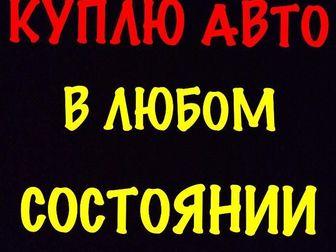 Уникальное изображение Аварийные авто Автовыкуп покупаем автомобили,отечественные, иномарки, китайские,в любом состоянии и после ДТП 37225413 в Ростове-на-Дону