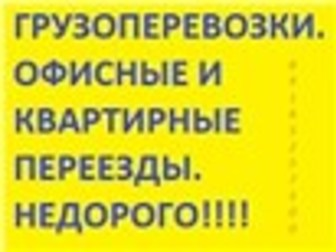 Свежее изображение Транспорт, грузоперевозки Заказ газели для перевозок т, 89185257500, 89281214980 37645992 в Ростове-на-Дону