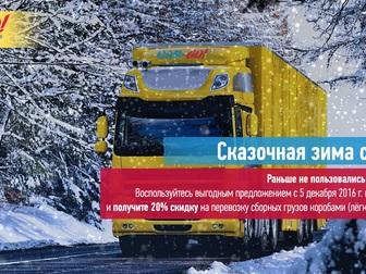 Смотреть фото Разное Внимание акция СКАЗОЧНАЯ ЗИМА с Карго 37798494 в Ростове-на-Дону