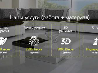 Скачать бесплатно изображение  Полимерные эпоксидные полы 37846237 в Ростове-на-Дону