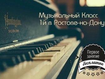 Увидеть фото Репетиторы Музыкальный Класс 38736693 в Ростове-на-Дону