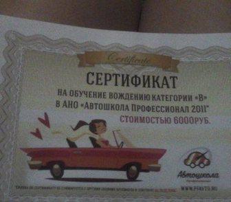 Фото в Образование Курсы, тренинги, семинары Продается сертификат на обучение в автошколе в Ростове-на-Дону 0