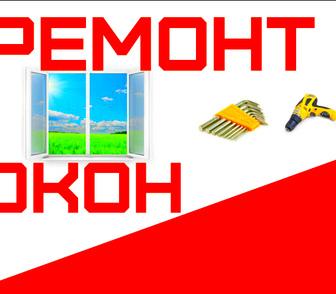 Изображение в Строительство и ремонт Двери, окна, балконы * Техническое обслуживание пластиковых окон в Ростове-на-Дону 0