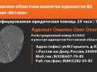 Фотография в   Оныпко Олег Олегович адвокат Адвокатской в Ростове 1000