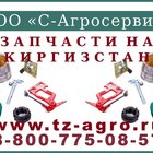 Вязальный аппарат на Киргизстан цена
