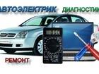 Скачать изображение  Автоэлектрик 38267903 в Рубцовске