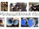 Фото в   У нас вы можете купить трубы б/у, восстановленные, в Новосибирске 0