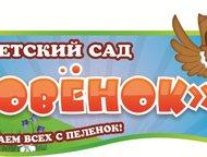 Частный Детский сад Совёнок Приглашаем ребят в летние группы  С 1 июня по 31 авг