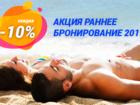 Увидеть изображение  Лечение и отдых в Крыму 2019 68514942 в Саки