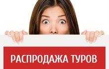 Распродажа, туры в Казань из Салавата