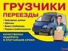 Уникальное фото Транспорт, грузоперевозки квартирные и офисные переезды,Перевозки по городу, области 32733989 в Самаре