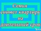 Фотография в   Семья из 2х чел. русские с Самарской пропиской в Самаре 0