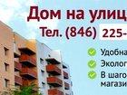 Фото в Недвижимость Агентства недвижимости Предлагаем к продаже однокомнатную квартиру в Самаре 1168500