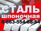 Свежее изображение  Полоса калиброванная 33945886 в Самаре