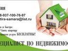 Уникальное изображение Аренда жилья Сдам комнату в 3-комнатной квартире 35077622 в Самаре