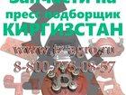 Увидеть фотографию  Запчасти на пресс подборщик Киргизстан 35304207 в Самаре