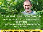 Просмотреть фотографию  Семинар Минлебаева Г, В, в Самаре с 15-17 июня 35369506 в Самаре