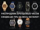 Фото в Домашние животные Разное Срочная распродажа часов известных марок в Самаре 1990