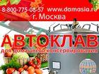 Новое изображение  Автоклав газовый для домашнего консервирования 36075414 в Самаре