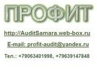 Изображение в   Консалтинговая фирма «Профит» Самара предлагает в Самаре 0
