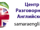 Новое изображение Курсы, тренинги, семинары Курс английского языка в Самаре 37207043 в Самаре