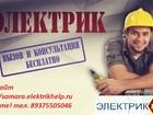 Увидеть фотографию  Электрик на дом 37374846 в Самаре