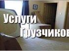 Фото в   ✔ УСЛУГИ ГРУЗЧИКОВ-170 Р/ЧАС/ЧЕЛ в Самаре 170
