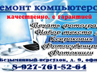 Просмотреть foto  Ремонт компьютеров, ноутбуков, планшетов, оргтехники, 37675202 в Самаре