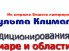 Смотреть изображение  Кондиционеры в Чапаевске 38457067 в Чапаевске