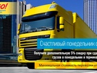 Увидеть изображение Транспортные грузоперевозки Акция на грузоперевозки счастливый понедельник 64990169 в Самаре