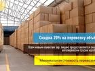 Скачать бесплатно фото Транспортные грузоперевозки Выгодные перевозки объемных грузов 66558439 в Самаре