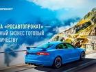 Увидеть изображение Разное Франшиза РосАвтоПрокат проката легковых автомобилей 67851090 в Самаре