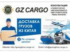 Смотреть фотографию  Транспортная компания Guangzhou Cargo доставляет грузы из Китая с 2007 года 70019677 в Самаре
