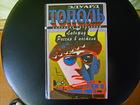 Скачать бесплатно foto  Продаю запрещенную в СССР книгу Эдуарда Тополя, 70098916 в Самаре