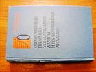 Свежее фотографию  Справочник - Приёмно-усилительные лампы и их зарубежные аналоги 1974 г, 70099502 в Самаре