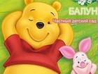 Просмотреть фотографию  Идет набор в частный детский сад Балун 72194143 в Самаре