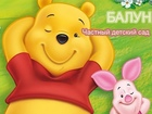 Просмотреть foto  Идет набор в частный детский сад Балун 72194281 в Самаре