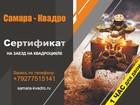 Смотреть фотографию  Прокат квадроциклов в Самаре, Самара - Квадро 75988046 в Самаре