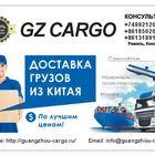 Транспортная компания Guangzhou Cargo