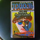 Продаю запрещенную в СССР книгу Эдуарда Тополя