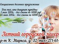 Летний городской лагерь Расписание и стоимость - лето-2015:  Лагерь действует с