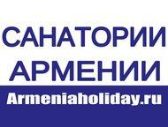 Санатории Армении Предлагаем уникальный отдых в лучших санаториях Армении. Офици