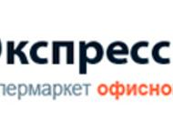 Экспресс Офис Интернет-магазин «Экспресс-офис» представляет крупнейший ассортиме