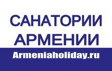 Санатории Армении