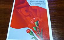 Три поздравительные открытки СССР